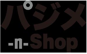 パジメ-N-Shop